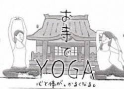 otera-yoga-2